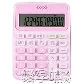 計算器語音計算器計算機可愛韓國糖果色太陽能財務辦公用12位專粉色透明 嬡孕哺