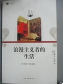 【書寶二手書T9/藝術_MDS】浪漫主義者的生活(1820~1848)_[法]安娜·馬丁-菲吉耶