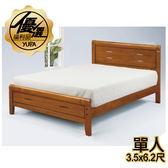 床架【YUDA】福利品 瑪亞 紐松 實木 單人 3.5尺 床台/床底 K8F 197-4