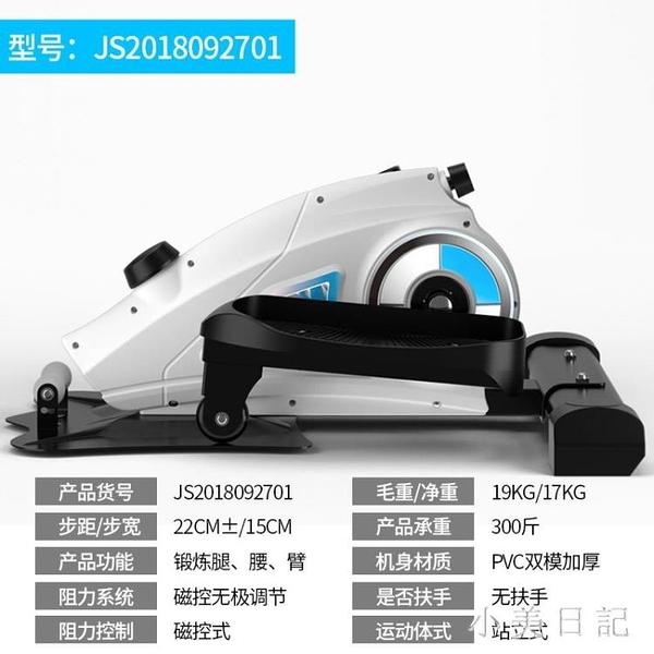 名艦踏步機健身車超靜音室內健身器材家用磁控健身車腳踏自行 aj7422『小美日記』