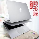 電腦殼 蘋果電腦膜macbook保護貼膜air13.3pro13寸筆記本12貼紙15全套11mac book隱形外殼 唯伊時尚