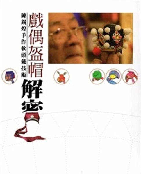 戲偶盔帽:陳錫煌手作軟頭戴技術解密 [附光碟/軟精裝]