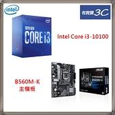 (i3-10100 + B560M-K ) 華碩 ASUS PRIME B560M-K主機板 + Intel Core i3-10100 中央處理器