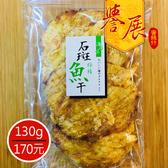 【譽展蜜餞】石斑魚干(檸檬)/130g/170元