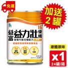 益富 益力壯 優纖16營養均衡完整配方 (原味) 246mlX24罐/箱 (3種優質蛋白質 3.6g膳食纖維) 專品藥局