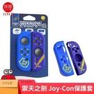 [哈GAME族]消費滿$399免運費 可刷卡 良值IINE NS 禦天之劍 L534 Joy-con控制器 果凍套 平面款