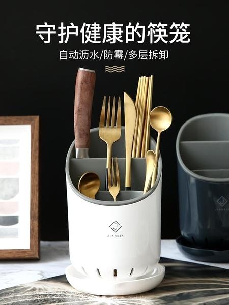 筷籠 收納盒家用筷子筒筷籠放勺子的置物架子瀝水廚房桶托創意快 萬寶屋