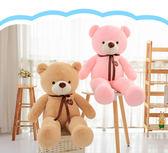 泰迪熊床上公仔睡覺抱抱熊布娃娃大型玩偶毛絨玩具可愛送女友女生 sxx1701 【大尺碼女王】