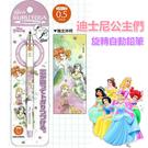 【京之物語】日本製三菱KURU TOGA迪士尼公主們360度旋轉自動鉛筆0.5mm現貨
