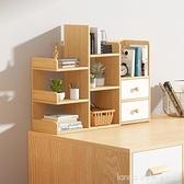 書桌上簡易書架學生宿舍置物架子簡約小型書櫃辦公室桌面收納書架 全館新品85折
