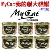 ◆MIX米克斯◆SEEDS My Cat 我的貓 機能貓罐 170克 大罐貓罐 【24罐入】