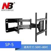 【NB】SP5/50~80吋手臂式液晶電視壁掛架
