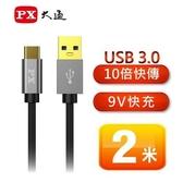 PX大通 USB 3.0 A to C 超高速充電傳輸線2米 UAC3-2B