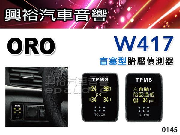 【ORO】W417 盲塞型胎壓偵測器*適用TOYOTA、NISSAN、HONDA...等日系車種