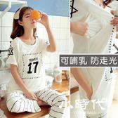月子服 純棉薄款夏天哺乳睡衣產后喂奶夏季母乳坐夏哺乳期月子服短袖套裝