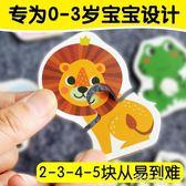 嬰兒幼兒寶寶拼圖兒童玩具早教益智1-2-3歲一兩三周歲 道禾生活館
