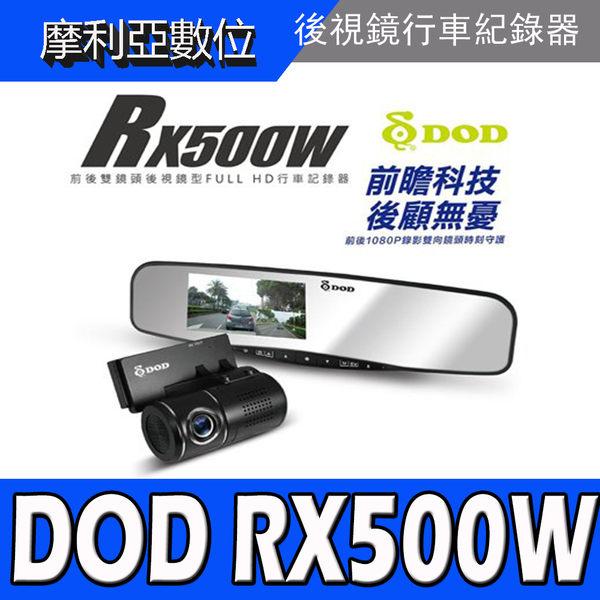 保固二年 (送32G) DOD RX500W 後視鏡型 前後雙鏡 行車記錄器