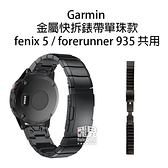 【妃凡】Garmin 金屬快拆錶帶 單珠款 fenix 5/6/forerunner 935/945/MARQ/quatix5 附工具