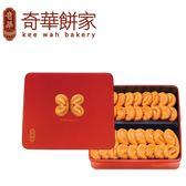 奇華餅家 蝴蝶酥禮盒