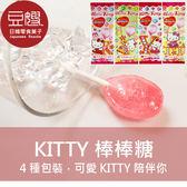 【豆嫂】日本零食 HELLO KITTY水蜜桃棒棒糖(單支/隨機出貨)