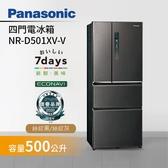 【24期0利率+基本安裝+舊機回收】Panasonic 國際牌 NR-D501XV 500L 四門變頻冰箱