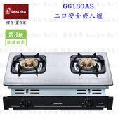 【PK廚浴生活館】 高雄櫻花牌 G6130AS  雙口嵌入爐  G6130 瓦斯爐 實體店面 可刷卡