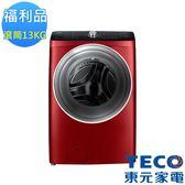 【福利品】TECO 東元13公斤滾筒洗衣機WD1366HR