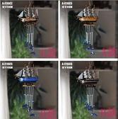 風鈴地中海創意實木小帆船風鈴掛飾4管裝飾風鈴海豚風鈴帆船風鈴促銷全館 維多