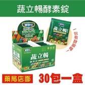 4盒組 達特仕 蔬立暢酵素錠-酵素、益菌、藻類、果纖,一包有酵順暢!30包 元氣健康館