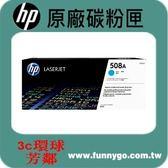 HP 原廠藍色碳粉匣 CF361A (508A)