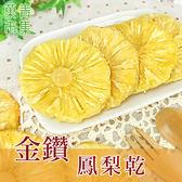金鑽鳳梨花(鳳梨乾)300G大包裝 【菓青市集】