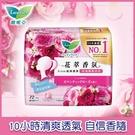 蕾妮亞花萃香氛1mm超薄護墊-玫瑰櫻桃清香 72片/包