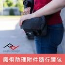 【聖佳】魔術助理附件腰包 PEAK DESIGN 炭燒灰 斜背側背 相機包 屮Y0