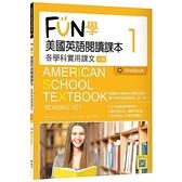 FUN 學美國英語閱讀課本1:各學科實用課文【二版】(菊8K+Workbook+