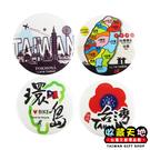 【收藏天地】圓形冰箱貼- 旅遊台灣 4款 ∕ 白板貼 磁鐵 文創 家飾 居家