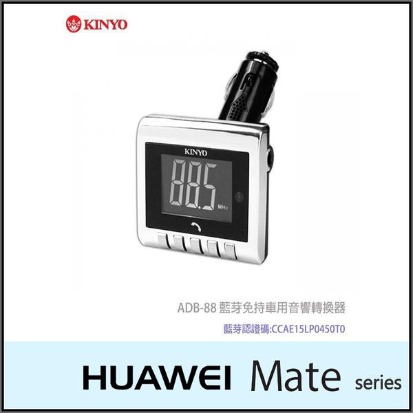 ☆KINYO 耐嘉 ADB-88 藍芽免持車用音響轉換器/華為 HUAWEI Ascend Mate/Mate7/Mate8