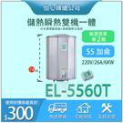 【怡心牌】 總公司貨 EL-5560T ...