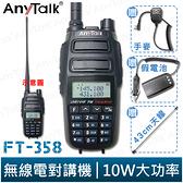 AmyTalk FT-358 三等 10W 大功率 業餘無線對講機 贈 手麥 車用假電池 43cm長天線