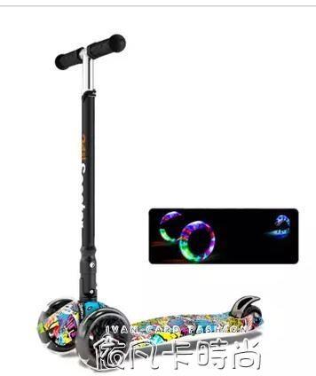 滑板車兒童2-3-6-12歲小孩三四輪初學者折疊閃光踏板車滑滑車玩具QM 依凡卡時尚 依凡卡時尚