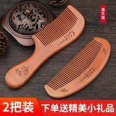 梳子 【特惠裝2把】桃木梳子家用梳防靜電小梳子脫發長發頭梳