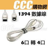 Mini DV 數據線 數碼線 1394數據線 6口 轉  4口連接線 6pin對4pin  IEEE 1394線