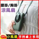 多功能腰掛胸掛隨身輕涼風扇 USB風扇 ...