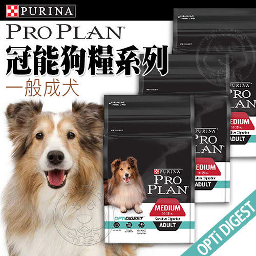 【zoo寵物商城】 冠能Pro Plan》一般成犬羊肉敏感消化道保健配方-1.3kg