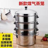 煤氣小籠包蒸鍋商用包子機三孔燃氣蒸汽爐電蒸籠不銹鋼加厚蒸包爐CY『新佰數位屋』