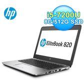 HP Elitebook 820 G4 12.5吋輕薄筆電 W8J35PT【加贈行動電源】