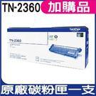 BROTHER TN-2360 原廠碳粉匣 一支