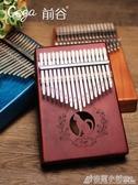 拇指琴卡林巴17音母手撥琴抖音卡琳巴kalimba姆指琴卡淋巴手指琴  格蘭小舖