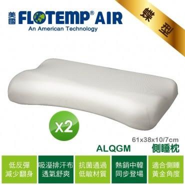 Flotemp福樂添原創頸枕2入ALQGM(61x38x10/7cm)