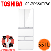 【TOSHIBA東芝】551L 鏡面白ZP系列 GR-ZP550TFW 免運費 送基本安裝