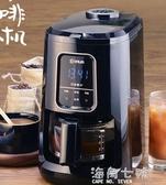 東菱全自動現磨咖啡機家用小型美式迷你一體辦公室現磨豆研磨煮 海角七號220V